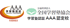 学習塾認証 AAA認定校